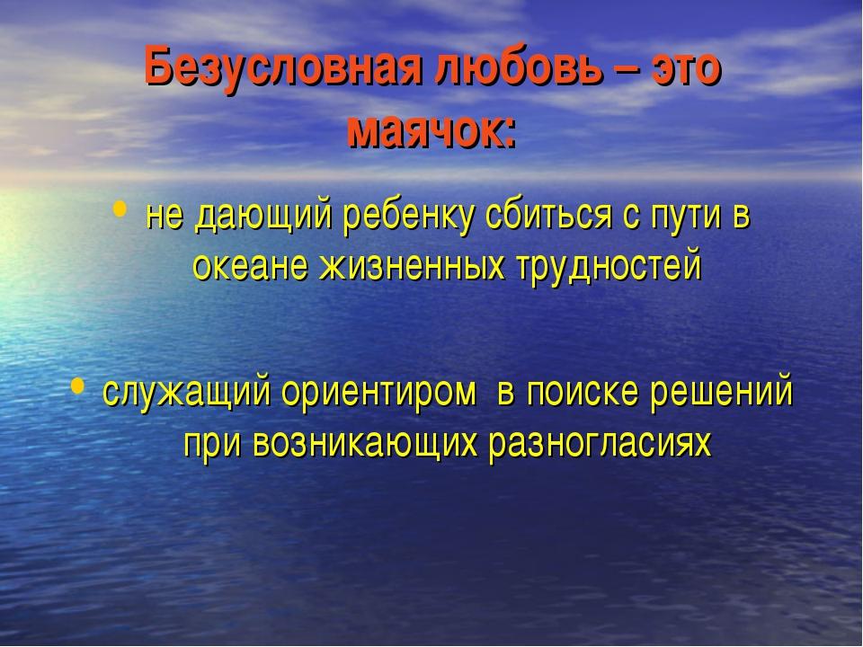 Безусловная любовь – это маячок: не дающий ребенку сбиться с пути в океане жи...