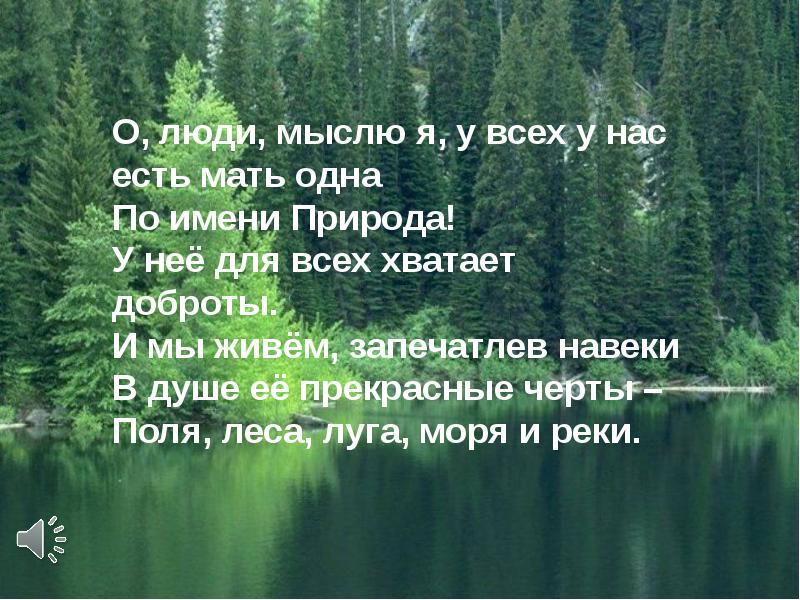 http://mypresentation.ru/documents/bb2481a766b7ff75f32ef108da857c5f/img0.jpg