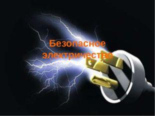 Безопасное электричество