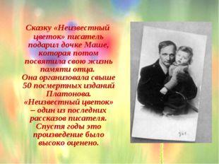 Сказку «Неизвестный цветок» писатель подарил дочке Маше, которая потом пос