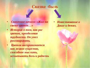 Сказка -быль Сказочное начало: «Жил на свете цветок…» История о том, как рос