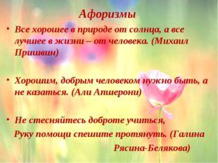 Афоризмы Все хорошее в природе от солнца, а все лучшее в жизни – от человека.