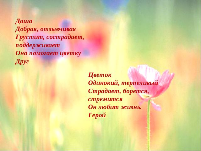 Даша Добрая, отзывчивая Грустит, сострадает, поддерживает Она помогает цветку...