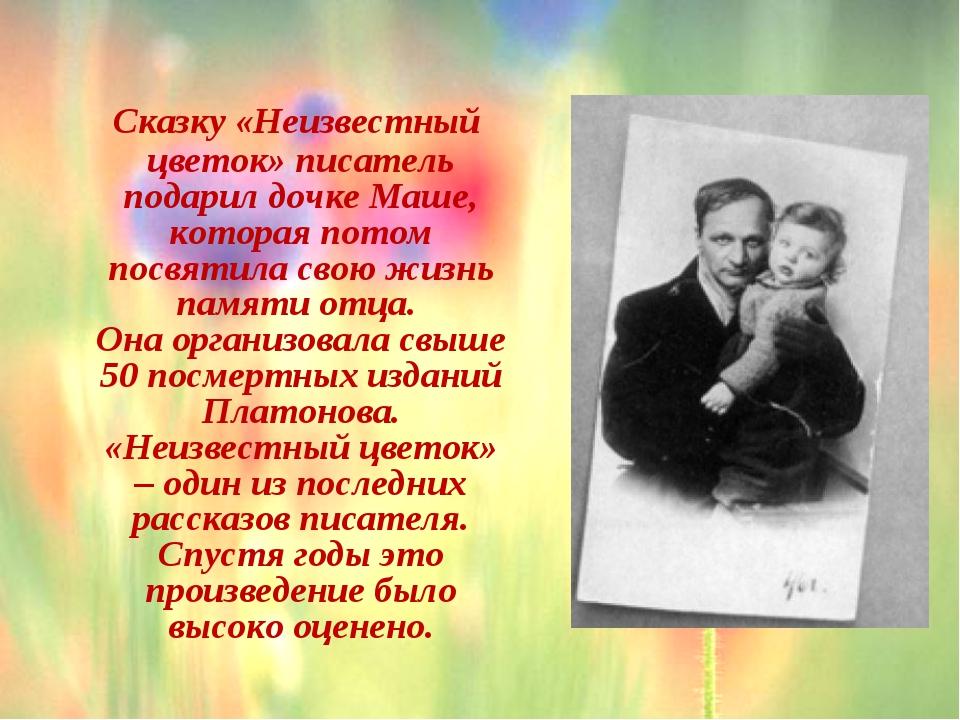 Сказку «Неизвестный цветок» писатель подарил дочке Маше, которая потом пос...