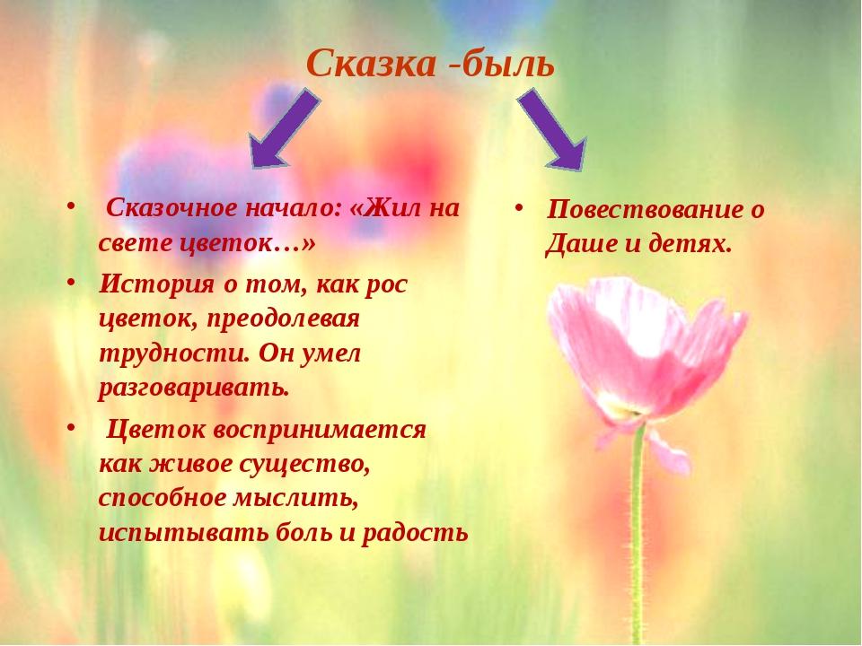 Сказка -быль Сказочное начало: «Жил на свете цветок…» История о том, как рос...
