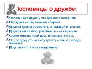Пословицы о дружбе: Человек без друзей, что дерево без корней. Нет друга - ищ