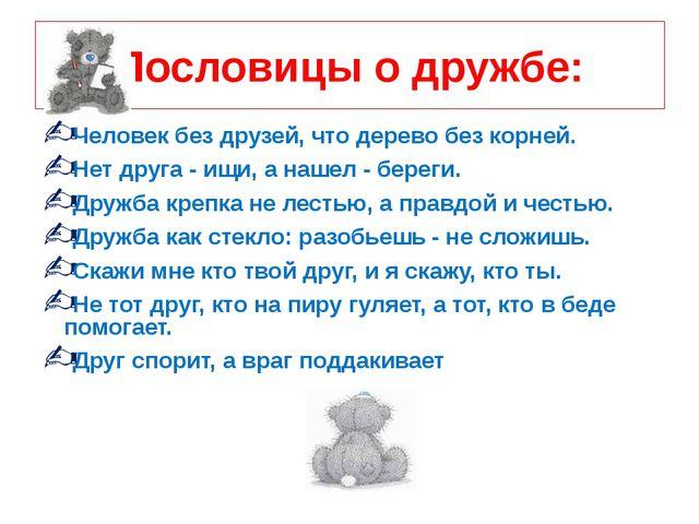 Пословицы о дружбе: Человек без друзей, что дерево без корней. Нет друга - ищ...