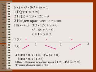 f(x) = x³ - 6x² + 9x – 1 1 D(y)=(-∞;+ ∞) 2 f ´(x) = 3x² - 12x + 9 3 Найдем кр