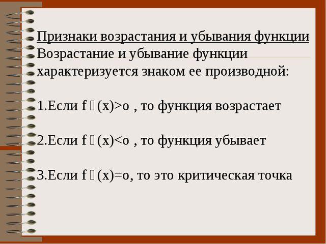 Признаки возрастания и убывания функции Возрастание и убывание функции характ...