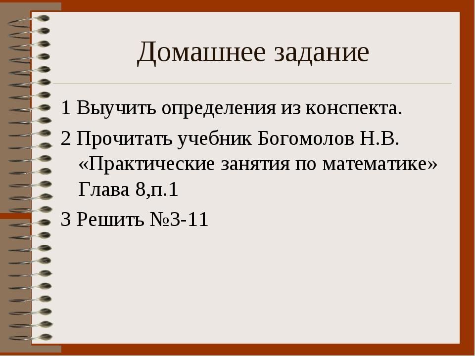 Домашнее задание 1 Выучить определения из конспекта. 2 Прочитать учебник Бого...
