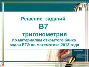 Решение заданий В7 тригонометрия по материалам открытого банка задач ЕГЭ по м