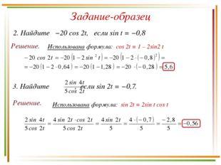 Задание-образец Решение. 2. Найдите −20 cos 2t, если sin t = −0,8 Использован