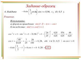 Задание-образец Решение. Использованы: а) формула приведения: sin (3π/2 − t)