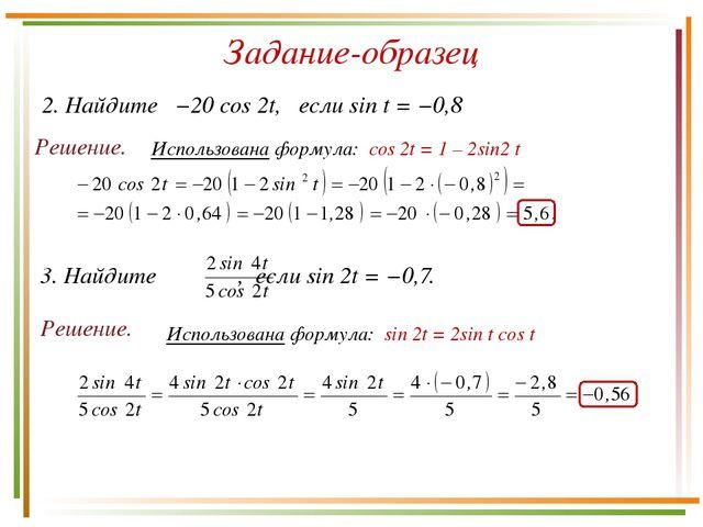 Задание-образец Решение. 2. Найдите −20 cos 2t, если sin t = −0,8 Использован...