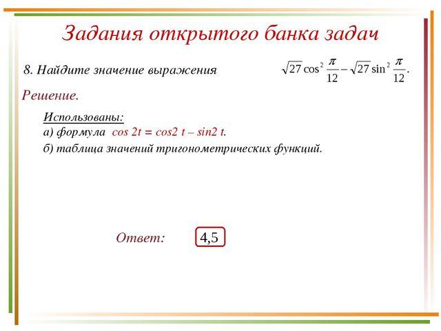 Задания открытого банка задач Решение. Использованы: а) формула cos 2t = cos2...
