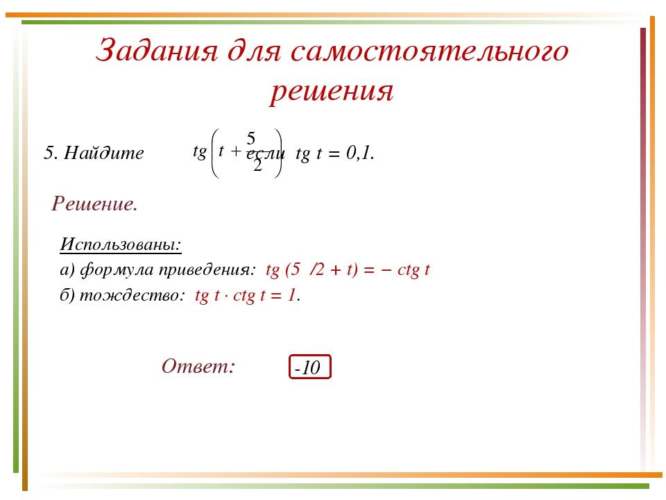 Задания для самостоятельного решения Решение. Использованы: а) формула привед...