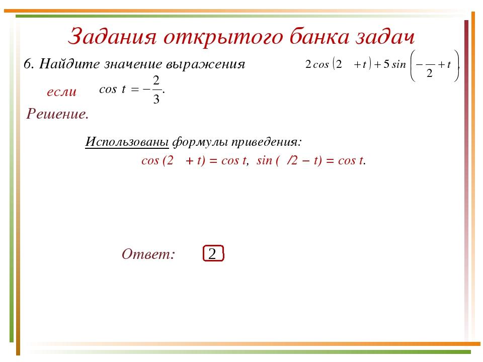 Задания открытого банка задач Решение. Использованы формулы приведения: cos (...