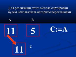 Для реализации этого метода сортировки будем использовать алгоритм перестанов