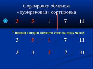 Сортировка обменом «пузырьковая» сортировка 3 ! Первый и второй элементы стоя