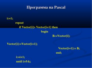Программа на Pascal i:=1; repeat if Vector[i]> Vector[i+1] then 		 begin 	 B: