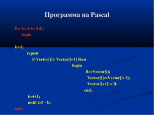 Программа на Pascal for k:=1 to 4 do begin i:=1; repeat if Vector[i]> Vector[