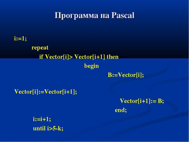 Программа на Pascal i:=1; repeat if Vector[i]> Vector[i+1] then 		 begin 	 B:...