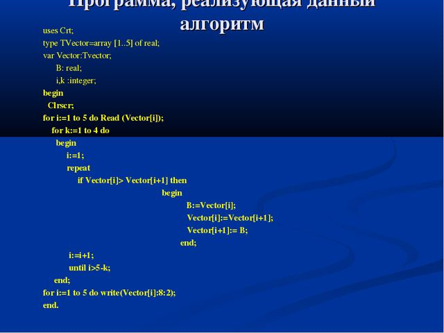 Программа, реализующая данный алгоритм uses Crt; type TVector=array [1..5] of...
