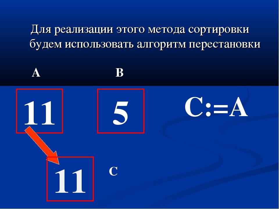 Для реализации этого метода сортировки будем использовать алгоритм перестанов...
