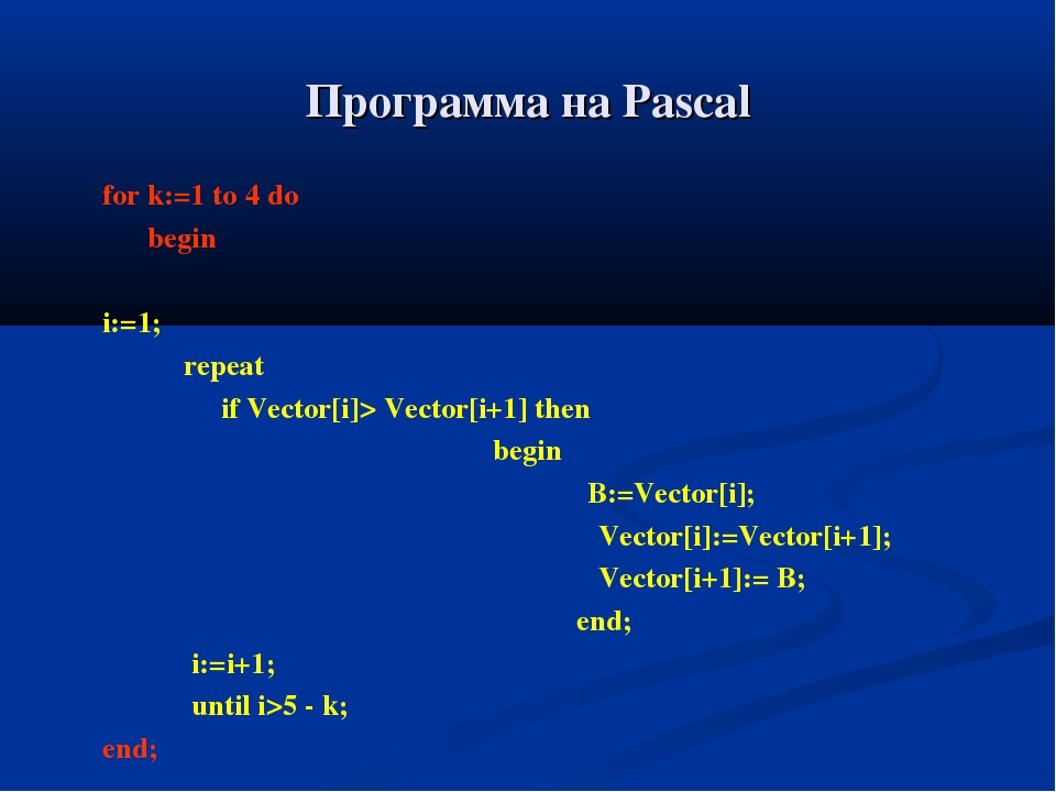 Программа на Pascal for k:=1 to 4 do begin i:=1; repeat if Vector[i]> Vector[...