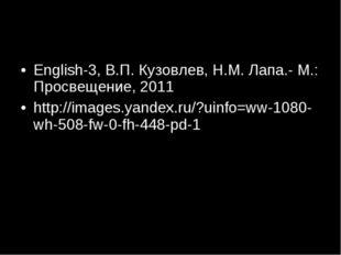 English-3, В.П. Кузовлев, Н.М. Лапа.- М.: Просвещение, 2011 http://images.yan