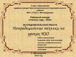 Нетрадиционные техники на уроках ИЗО Работу выполнила Казакова Неля Анатольев