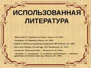 Артамонова Е.. Украшения из бисера. «Эксмо», М., 2006г. Гальперина Г.А. Выши