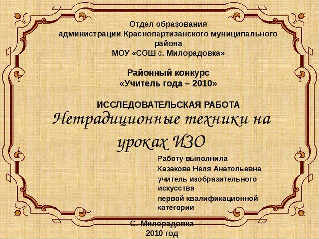 Нетрадиционные техники на уроках ИЗО Работу выполнила Казакова Неля Анатольев...