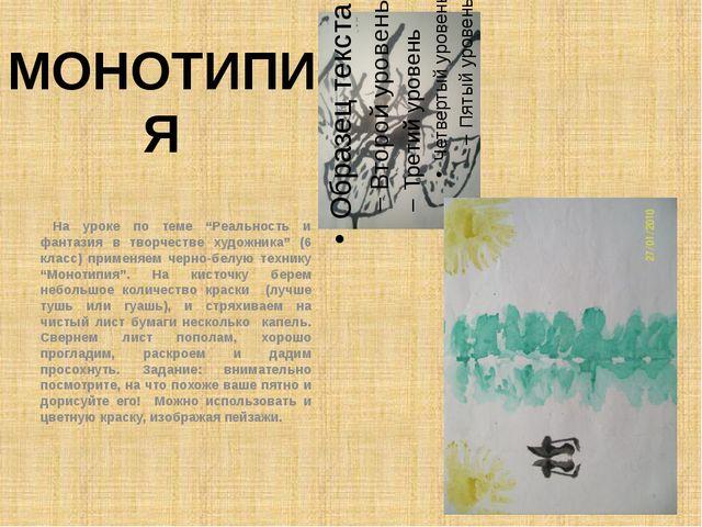 """На уроке по теме """"Реальность и фантазия в творчестве художника"""" (6 класс) пр..."""
