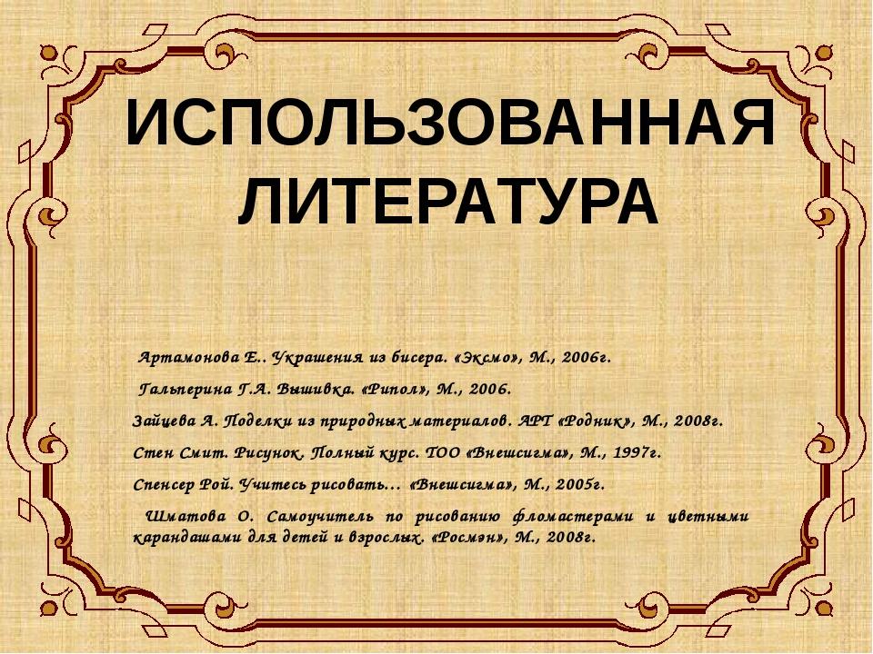 Артамонова Е.. Украшения из бисера. «Эксмо», М., 2006г. Гальперина Г.А. Выши...