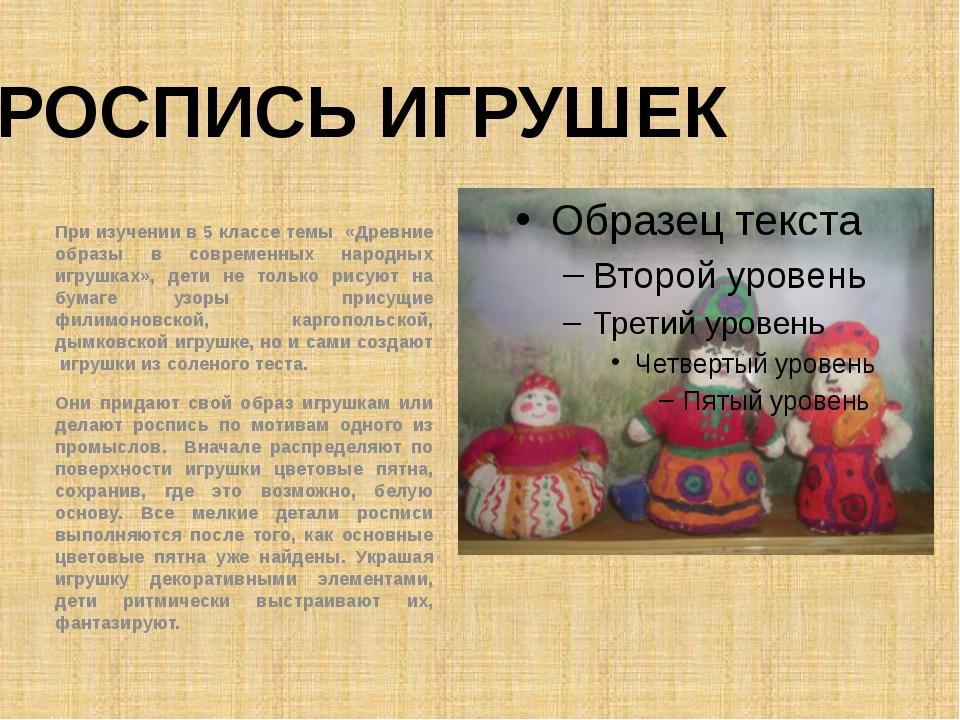 При изучении в 5 классе темы «Древние образы в современных народных игрушках...