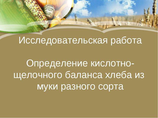 Исследовательская работа Определение кислотно-щелочного баланса хлеба из муки...