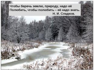 Чтобы беречь землю, природу, надо её Полюбить, чтобы полюбить – её надо знать