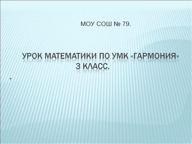 МОУ СОШ № 79.