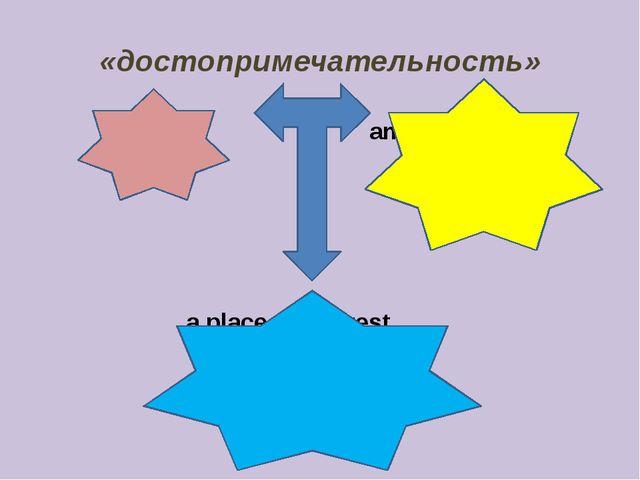 «достопримечательность» a sight an attraction a place of interest