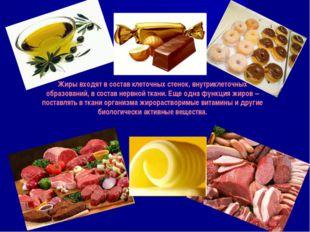 Жиры входят в состав клеточных стенок, внутриклеточных образований, в состав