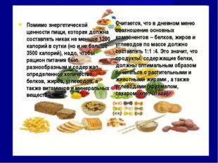 Помимо энергетической ценности пищи, которая должна составлять никак не меньш