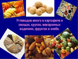 Углеводов много в картофеле и овощах, крупах, макаронных изделиях, фруктах и