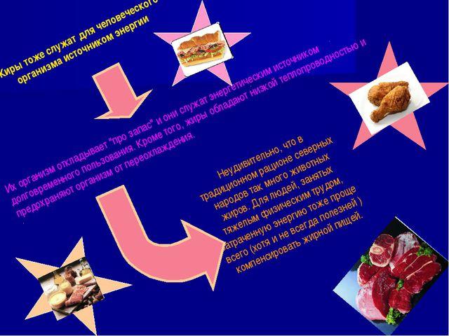Жиры тоже служат для человеческого организма источником энергии Их организм о...