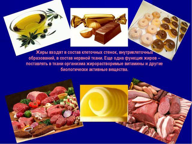Жиры входят в состав клеточных стенок, внутриклеточных образований, в состав...
