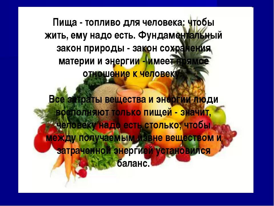 Пища - топливо для человека: чтобы жить, ему надо есть. Фундаментальный закон...