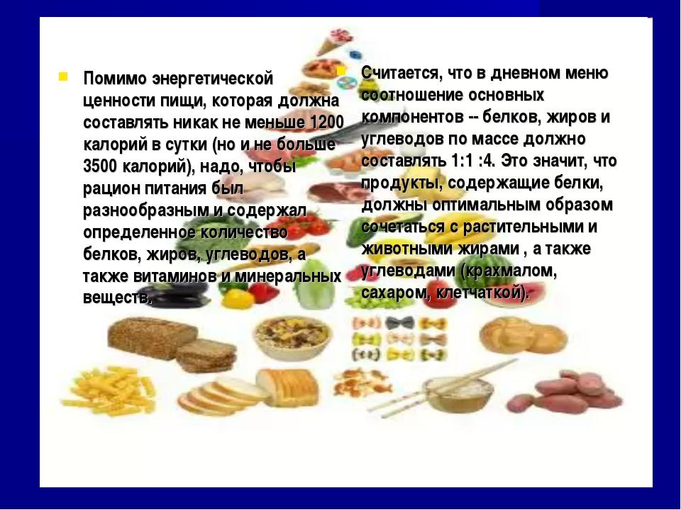 Помимо энергетической ценности пищи, которая должна составлять никак не меньш...