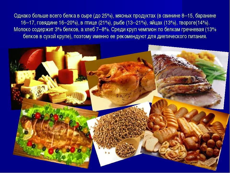 Однако больше всего белка в сыре (до 25%), мясных продуктах (в свинине 8--15,...