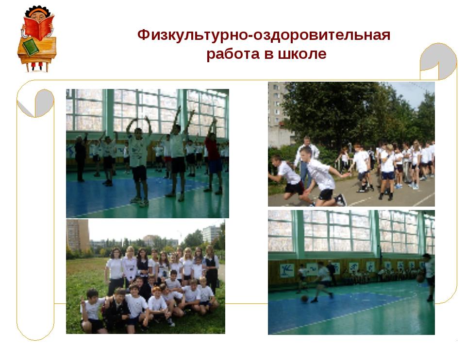Физкультурно-оздоровительная работа в школе