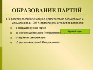 1. К расколу российских социал-демократов на большевиков и меньшевиков в 1903